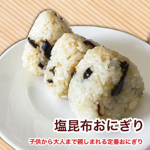 shiokon-onigi.jpg