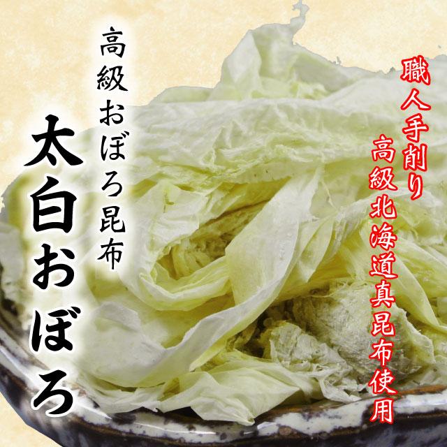 北海道産 太白おぼろ 20g