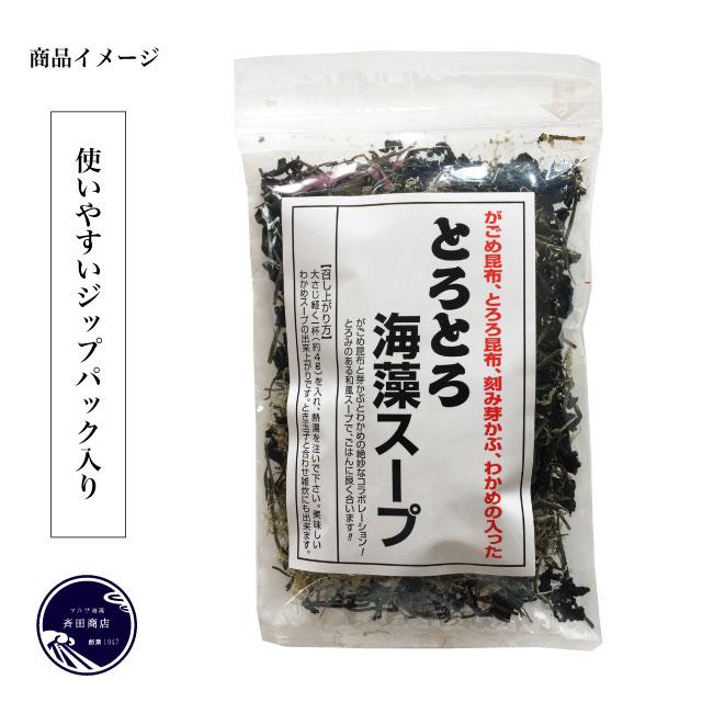 とろとろ海藻商品640×640