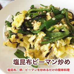 shiokon-itame