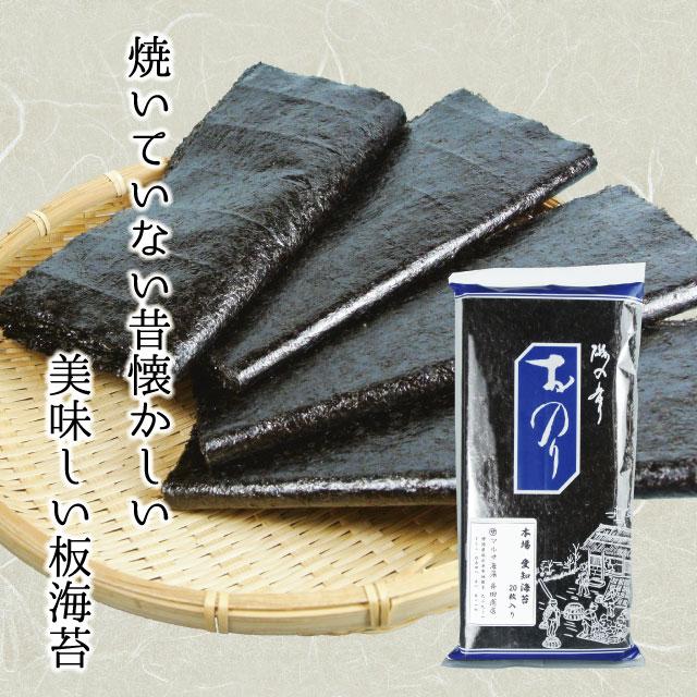 愛知県産 板海苔 14枚