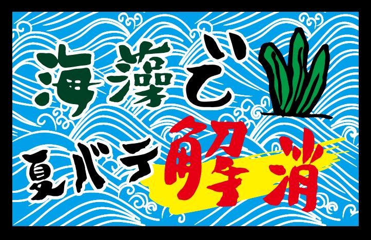 海藻で夏バテ解消