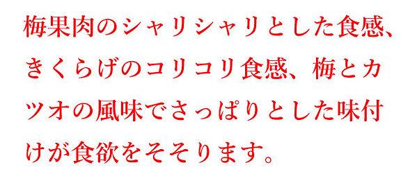 umekikurage-1.jpg
