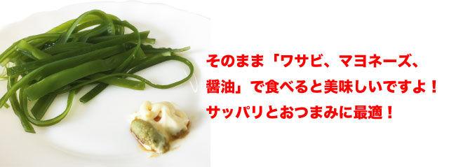 茎わかめ食べ方1
