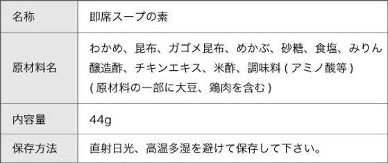 とろとろスープ商品詳細.jpg