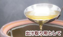 dashikon-dashi