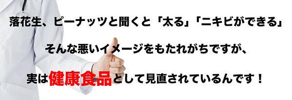 rakkasei-kennkou1.jpg