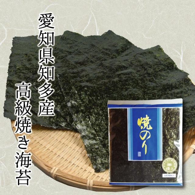 愛知県産 優上焼き海苔 10枚