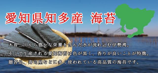 愛知県知多産 海苔の特徴