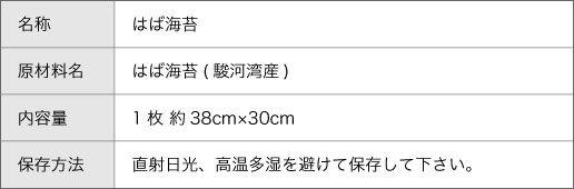 はば海苔商品詳細.jpg