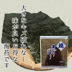 愛知県産キズ海苔top640×640