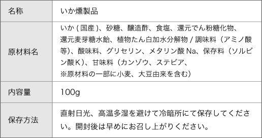 ikaashi-syosai2.jpg