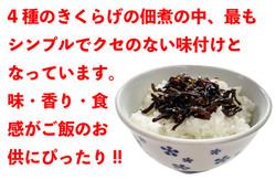 gomakikurage-3