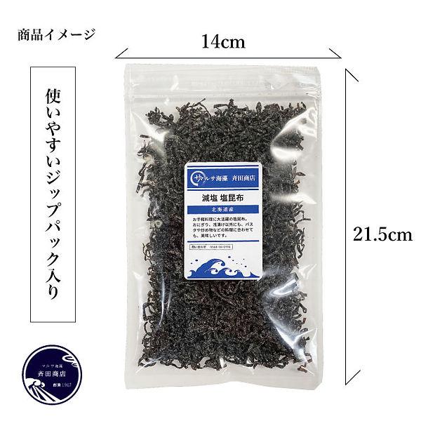 shiokon-item.jpg