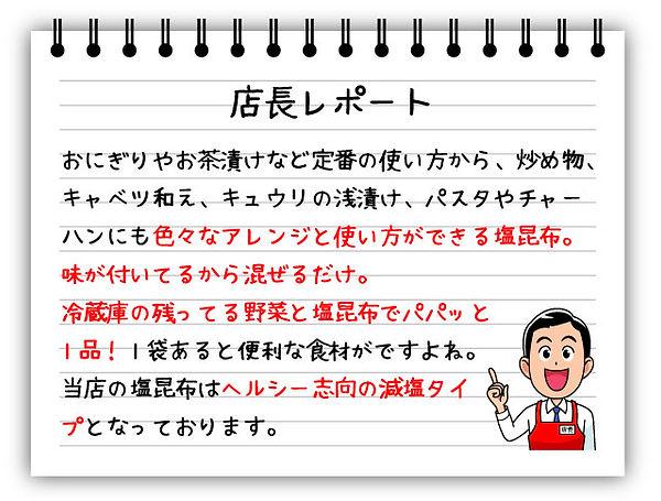 shiokon-repo.jpg