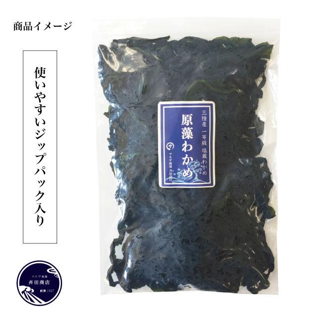 原藻わかめ商品640×640