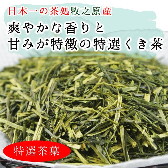 くき茶top640×640