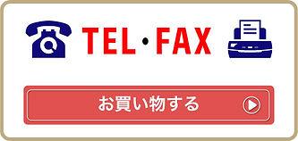wix-tel・fax買い物ボタン.jpg