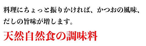 katsuoko-3.jpg