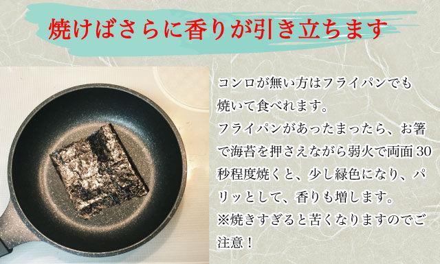 乾海苔 食べ方 フライパン 焼くと美味しい