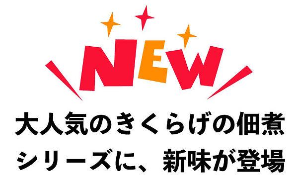 gomakikurage-new.jpg