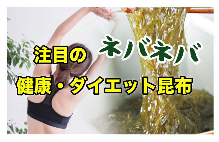 ネバネバ健康・ダイエット昆布 タイトル