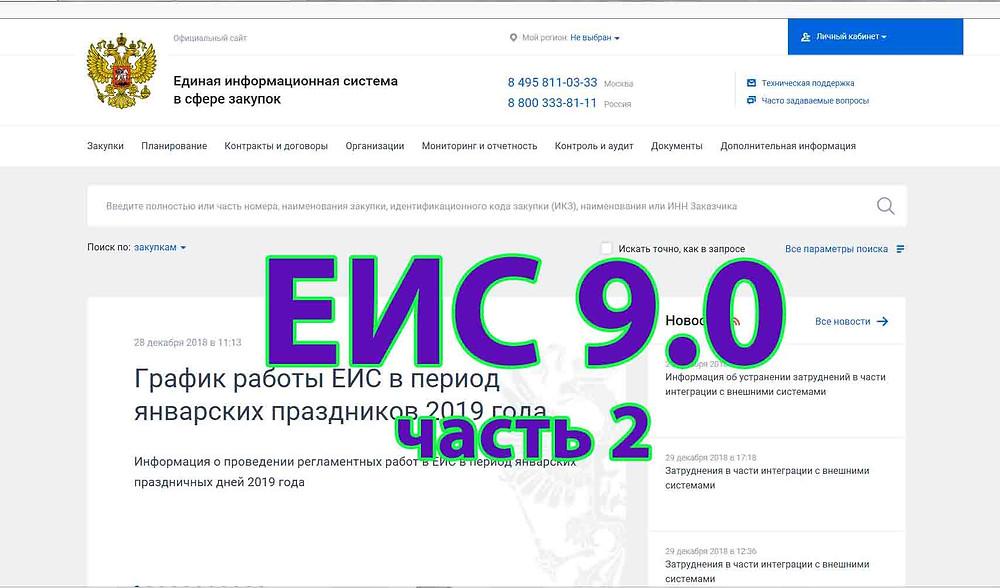 ЕИС 9.0