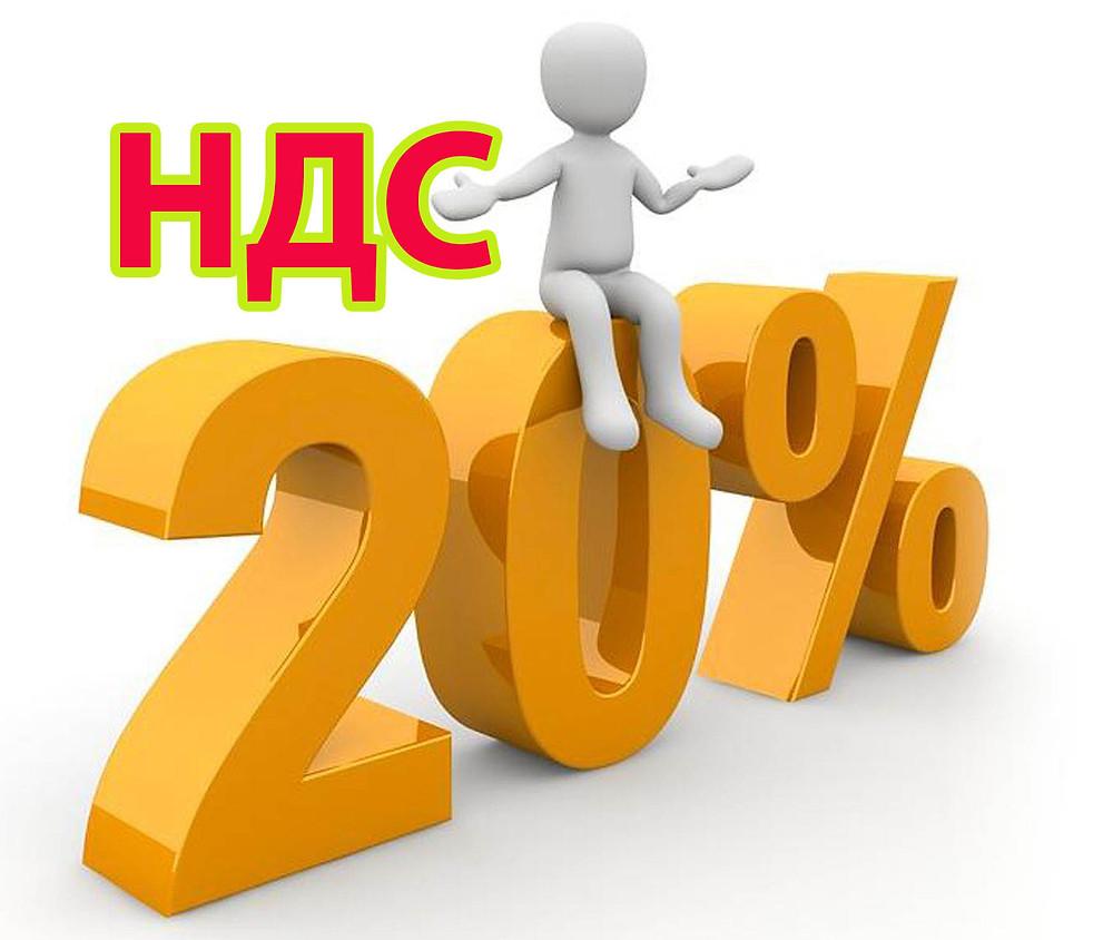НДС 20%