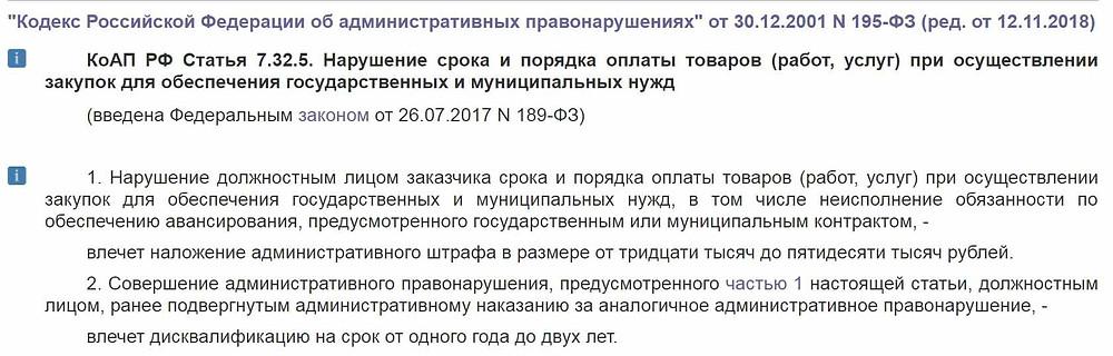 7.32.5 КОАП РФ
