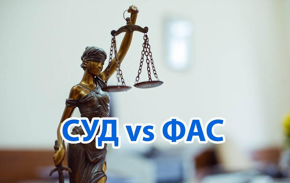 суд vs фас