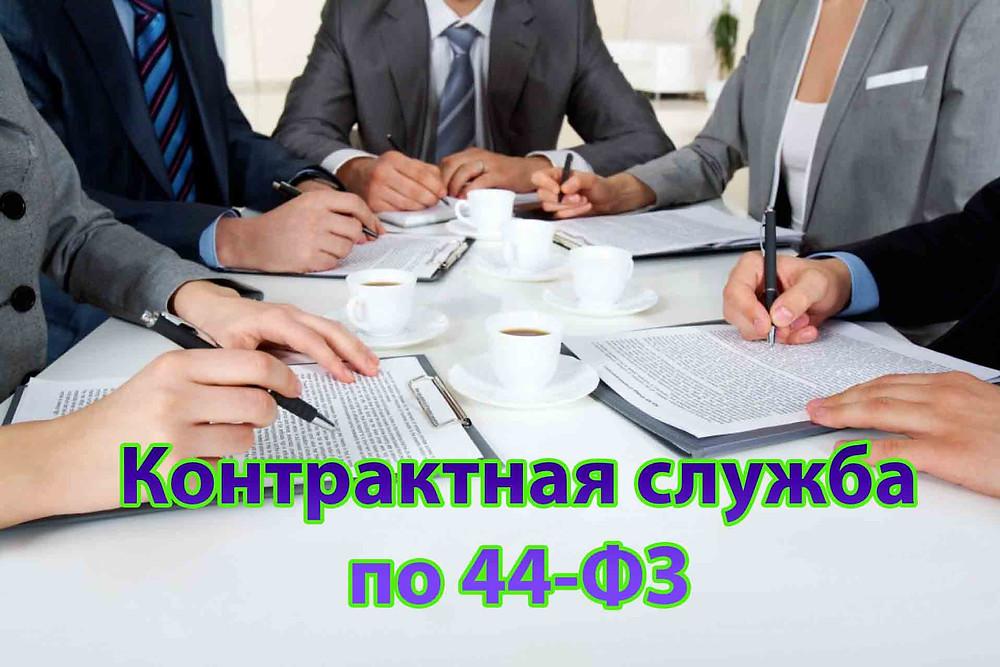 контрактная служба по 44-фз