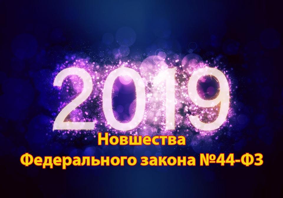 изменения 44-фз с 2019