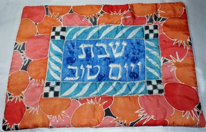 """Challah Cover, silk, quilted 18x18"""""""