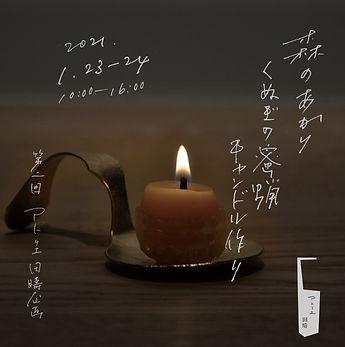candleINSTA1_edited.jpg