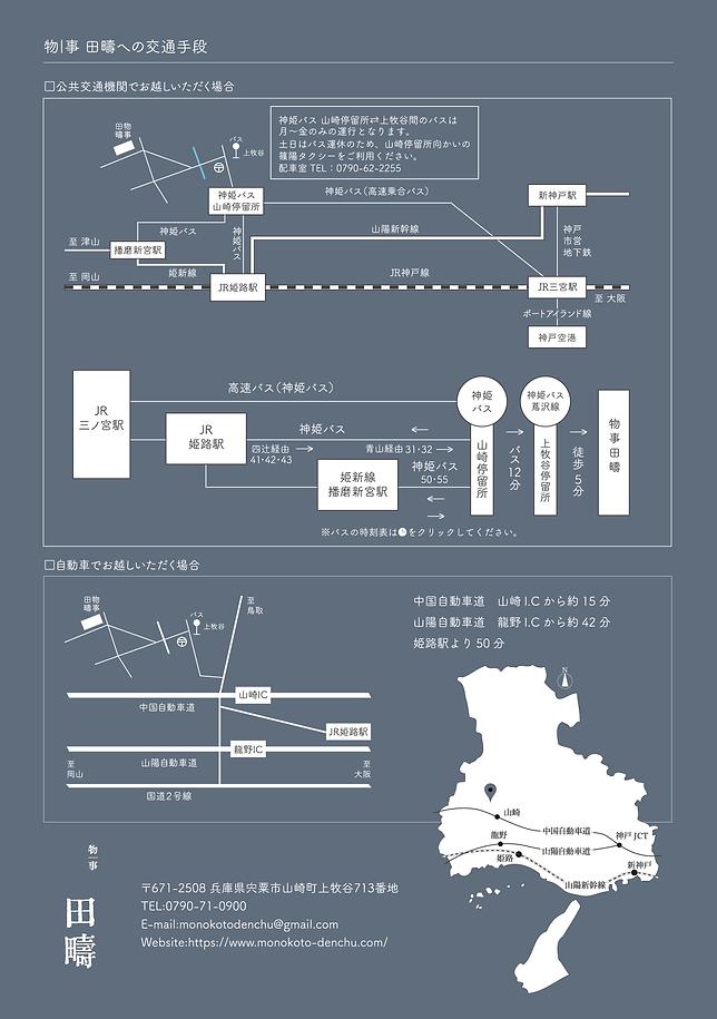 田疇地図A.png