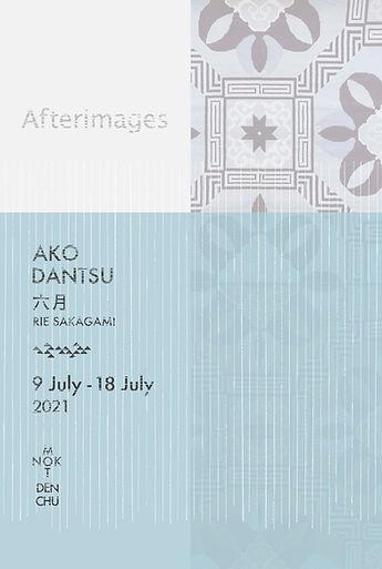 Afterimage六月:表ハガキ.jpg