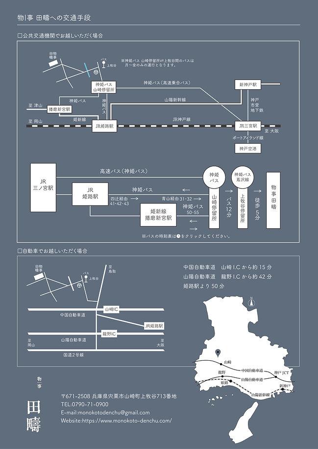 田疇地図1.jpg