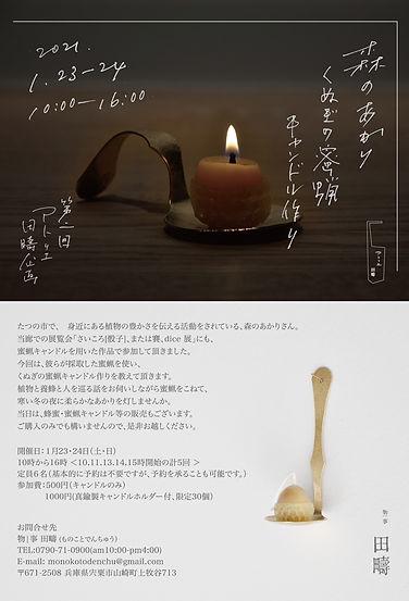 入稿キャンドルDM.jpg