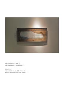 26 1981 embankment -雪鯨 Ⅱ-.jpg