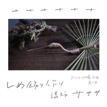 サササしめ飾りinstagramA.jpg