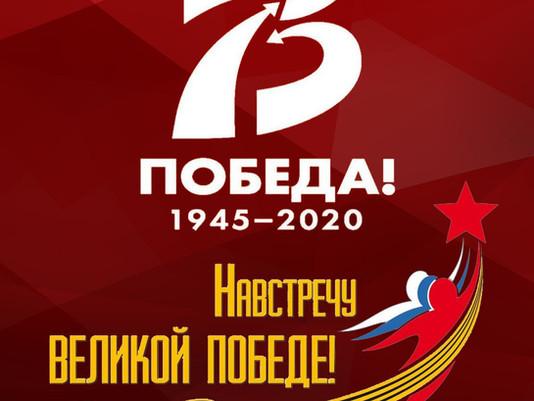 Подведены итоги межмуниципальной  НПК«Школа в годы Великой Отечественной войны»,посвященной 75- лети