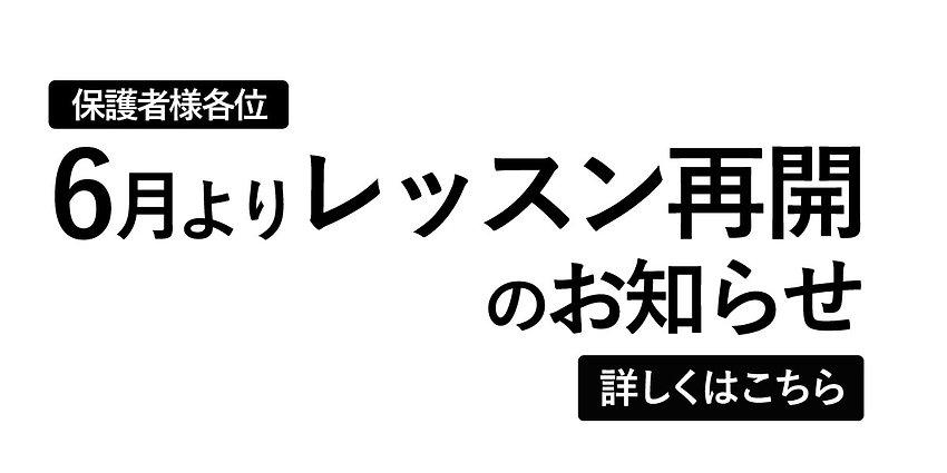20200529未来こども教室6月再開のお知らせ(コロナ)-.jpg