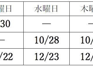 特別開講日について6月9日付
