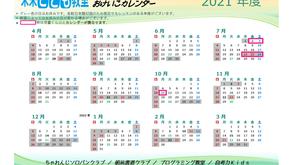 2021年4月からのおけいこカレンダー