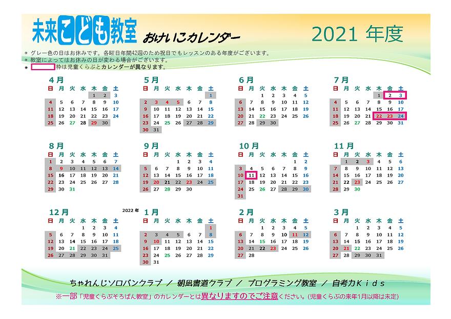 未来こども教室カレンダー'21-'22.png