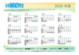 未来こども教室カレンダー'20-'21.png