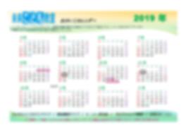 未来こども教室'19年度カレンダー改訂版.png
