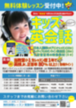 キッズ英会話掲示カラーA3_201903-ai.png