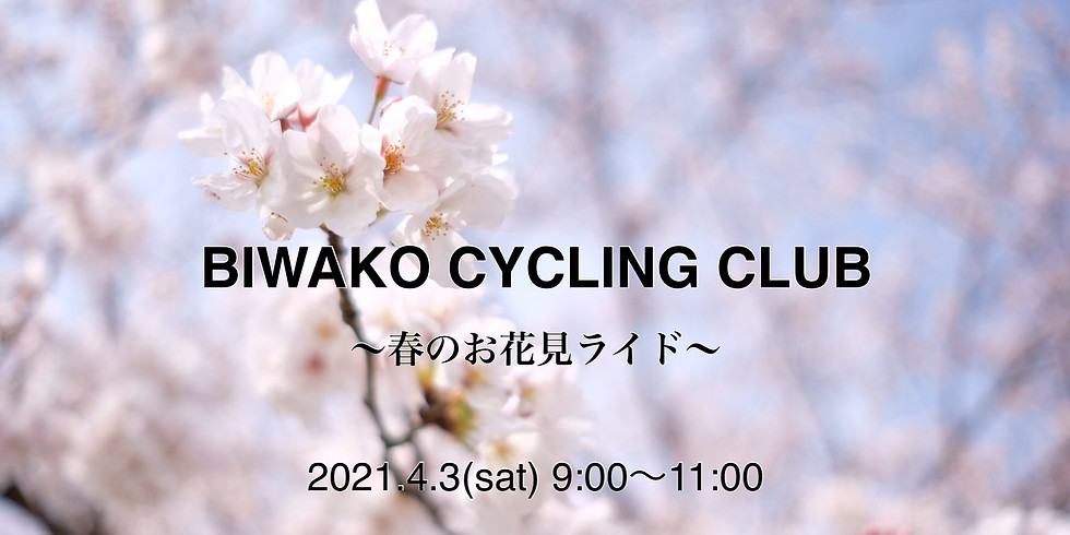 BIWAKO CYCLING CLUB