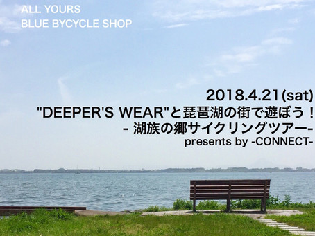 『DEEPER'S WEAR と琵琶湖の街で遊ぼう!』〜湖族の郷サイクリングツアー〜